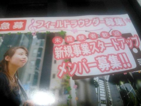 NHK集金人募集チラシ_0061