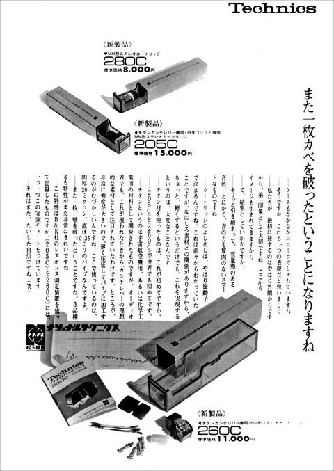 テクニクス EPC-205C, EPC-260C, EPC-280C