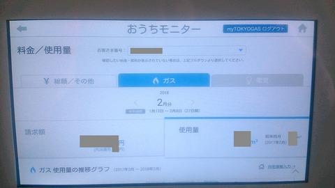 T-STATIONおうちモニタ画面_0108