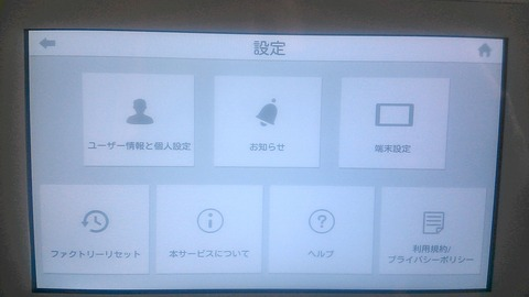 T-STATION設定画面_0109