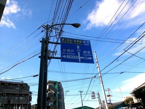 新羽・太尾新道・綱島分岐点_0065