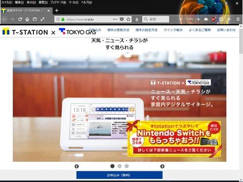 T-STATION申込みサイト
