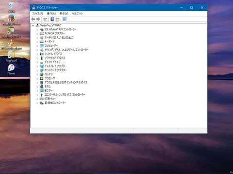 VY10AC_Win10_CU削除後のデバマネ(正常)