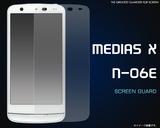 MEDIAS X N-06E用液晶保護シール 透明フィルム