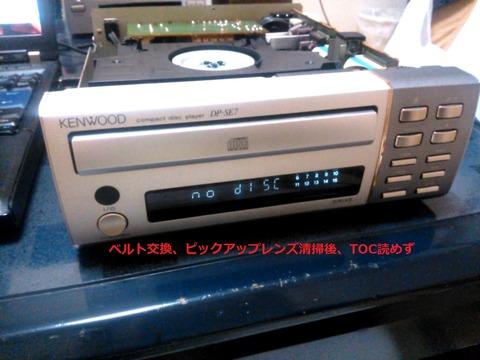 DP-SE7ベルト交換・レンズ清掃後_0061