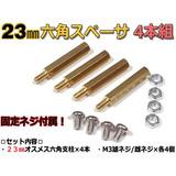 nfj_23mm六角スペーサー(真鍮六角支柱)4本セット