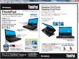 ThinkPad T410,T410i
