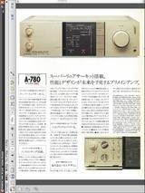 Pioneer A-780カタログ