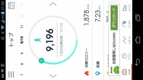 Walking_2018-08-10