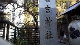 日吉神社_20140102