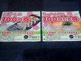 壱鵠堂 新横浜店 割引券