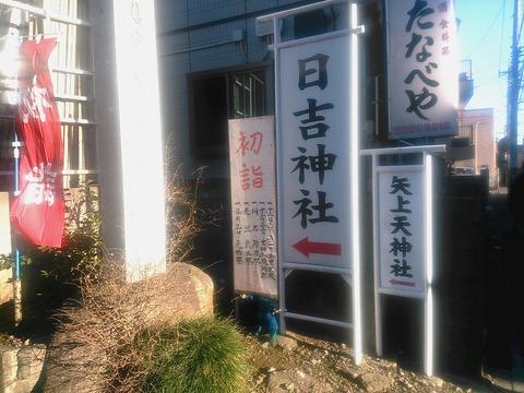 日吉神社_0065