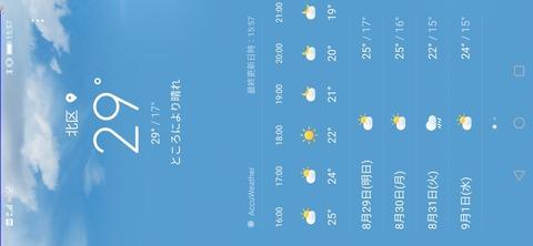 Screenshot_20210828_1557(weather)