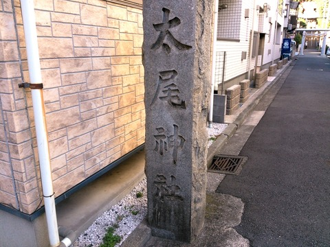 太尾神社石碑_0062