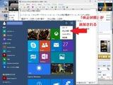 Windows10休止状態