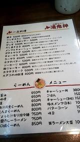 湯鬼神メニュー2_201312