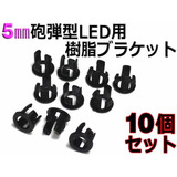 nfj_5mm●砲弾型LED用樹脂ブラケット10個セット