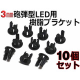 nfj_3mm○砲弾型LED用樹脂ブラケット10個セット