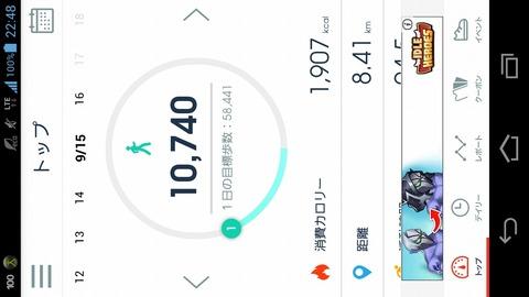 Walking_2018-09-15