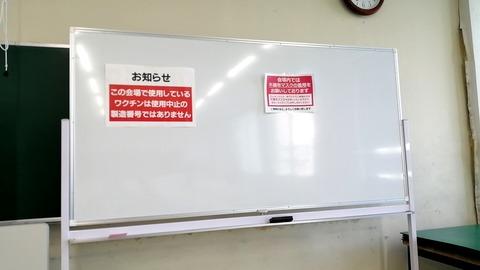 大規模接種待合室2
