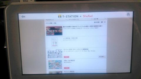 T-STATION今日のチラシ_0111