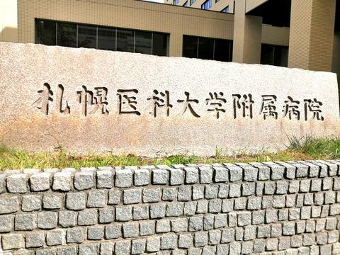 札幌医大病院_20210914