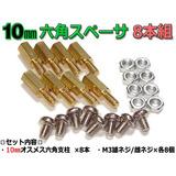 nfj_10mm六角スペーサー(真鍮六角支柱)8本セット