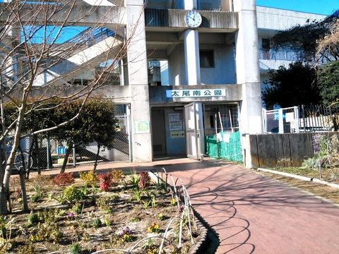 太尾南公園_0066