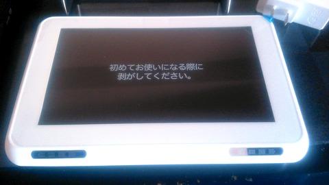 T-STATION端末袋から取出後_0091