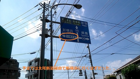 Walking断念場所(太尾新道入口)