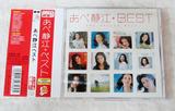 BEST盤CD_あべ静江ベスト_コーヒーショップで,みずいろの手紙他_1