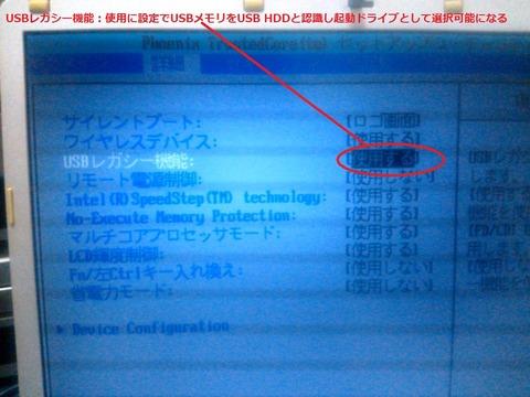 VY10AC USBレガシー変更後_0068