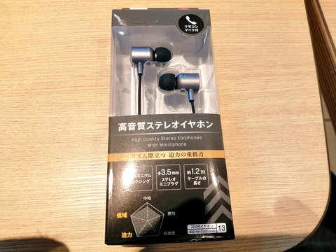 daiso330円高音質イヤホンPKG_20210919