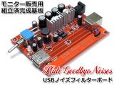 USBノイズフィルター試作品_1