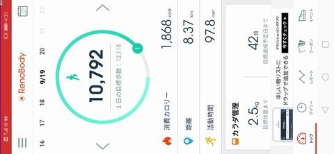 Screenshot_20190919