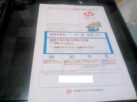 東京電力スマートメーター交換案内_0061