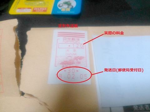 定形外証紙_0067