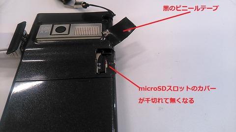 N-02A microSDスロットカバー破損2
