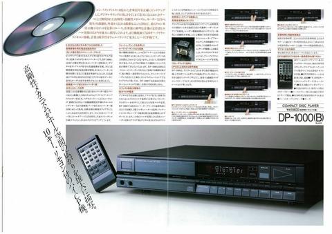 Kenwod DP-1000カタログX