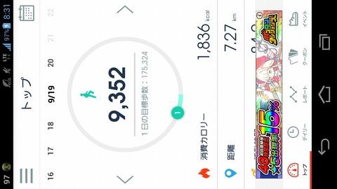 Walking_2018-09-19
