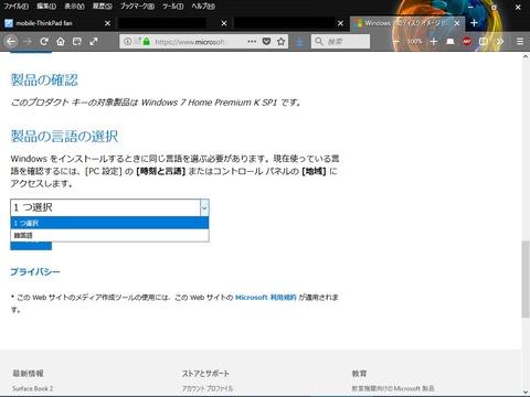 Windows7 ISO ダウンロード4
