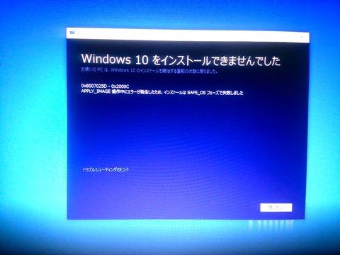 X201_Win10_CU失敗エラーMSG_0062
