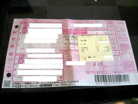 660ZX宅急便伝票_0061