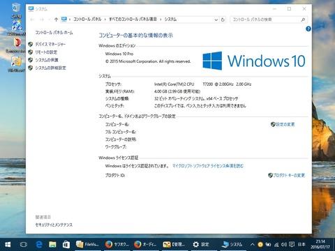 Windows10 System情報