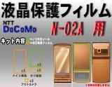ドコモ N-02A 3台分 液晶保護フィルム