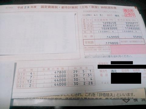 赤紙(固定資産税,都市計画税)2017_0062