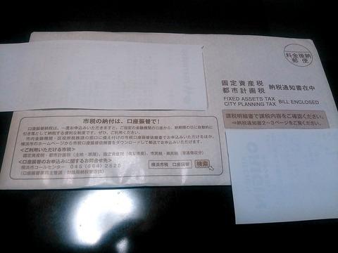 赤紙(固定資産税,都市計画税)2017封筒_0061