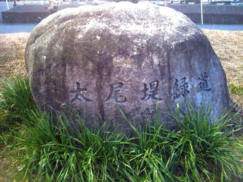石碑@太尾新道入口_0060