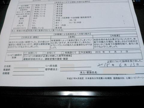 リハビリ計画(中間)_20180612_0068