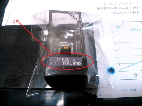 ADC_XLM�_Improved交換針_0062